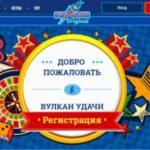 Щедрые бонусы в популярном онлайн казино Vulkan Originals