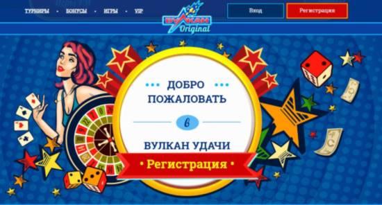 casino-VulkanOriginals