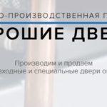 Магазин дверей gooddoors.ru