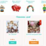 Магазин шариков sharikmarket.online