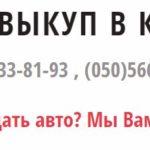 Автовыкуп в Киеве — битые и небитые машины