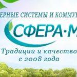 Инженерные системы и коммуникации от компании «Сфера-М»