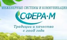 сфера-м