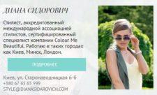 стилист киев