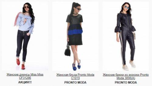 бренд женской одежды