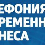IP-телефония от gravitel.ru