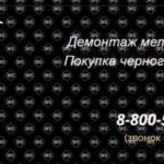 Услуги компании vyvoz-metalloloma.ru