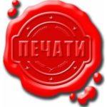 Изготовление печатей и штампов от e-pechati.ru