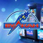 Где сыграть в самые прибыльные игровые автоматы Вулкан?