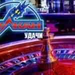 Вулкан Удачи — лучшая разновидность игровых автоматов
