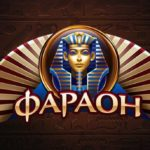 Достоинства онлайн-казино Фараон